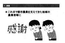 小平市議会議員研修会_f0059673_19410505.jpg