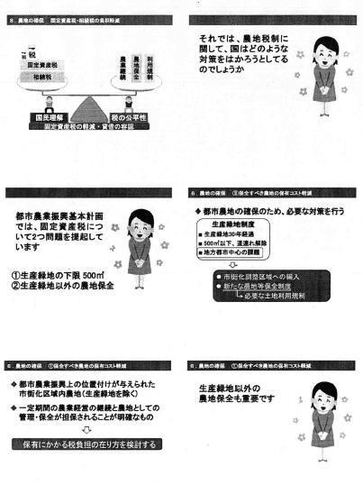 小平市議会議員研修会_f0059673_19411598.jpg