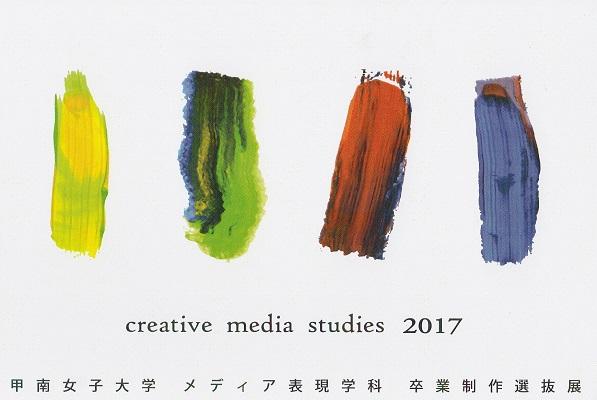 甲南女子大学メディア表現学科卒業制作選抜展2017_a0131787_14103696.jpg