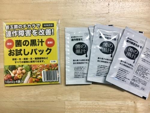 菌の黒汁 お試しパック_b0201492_17204284.jpg