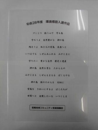 「平成28年度 宮島環境標語コンテスト」の入選作品表彰式を開催しました_f0229523_20320407.jpg