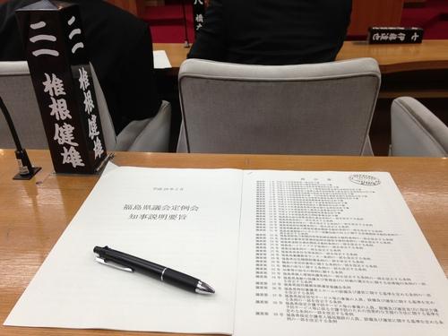 『福島県議会2月定例会』_f0259324_15241110.jpg