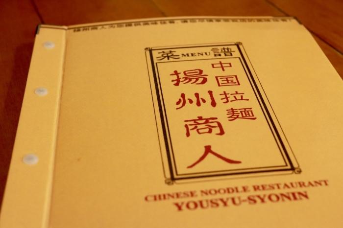 *横浜*「揚州商人」_f0348831_23041239.jpg