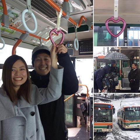 /// 今日はバレンタイン 偶然に出会う愛のバス『ハートのつり革』///_f0112434_11111553.jpg