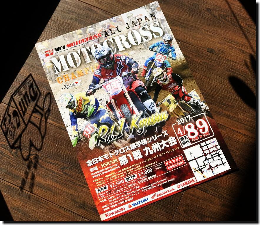 早々と 全日本MX開幕戦チケット!!_f0178858_11244882.jpg