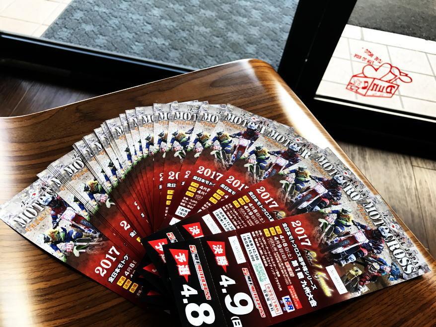 早々と 全日本MX開幕戦チケット!!_f0178858_11245491.jpg