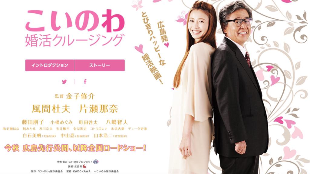 映画『こいのわ 婚活クルージング』情報解禁_b0181865_12501342.jpg
