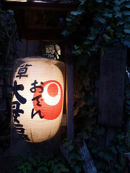浅草おでん 大多福(おたふく)_c0152767_21281380.jpg