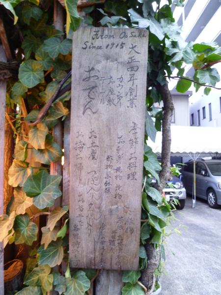 浅草おでん 大多福(おたふく)_c0152767_21295149.jpg