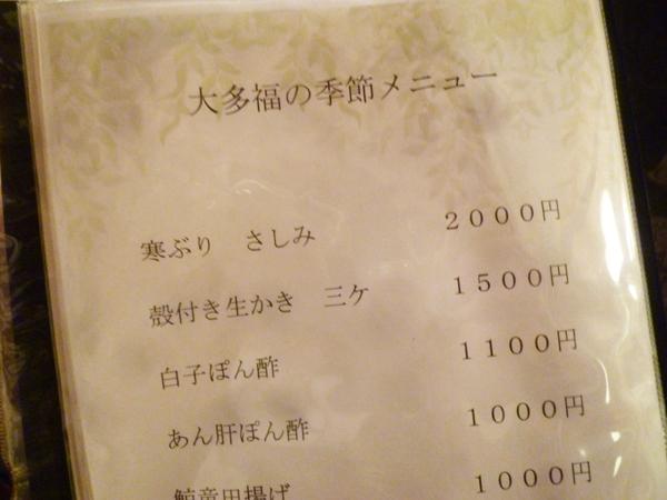 浅草おでん 大多福(おたふく)_c0152767_21431834.jpg