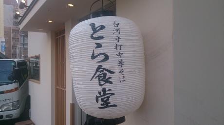 とら食堂 福岡分店_a0238072_22504531.jpg
