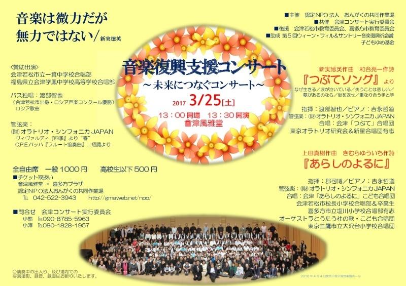 音楽復興支援コンサートin会津若松