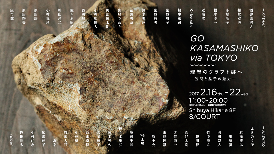 GO KASAMASIKO via TOKYO  理想のクラフト郷へ ー笠間と益子の魅力ー。_b0338475_12282296.jpg