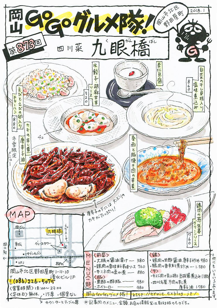 四川菜 九眼橋(くがんばし)_d0118987_14550196.jpg