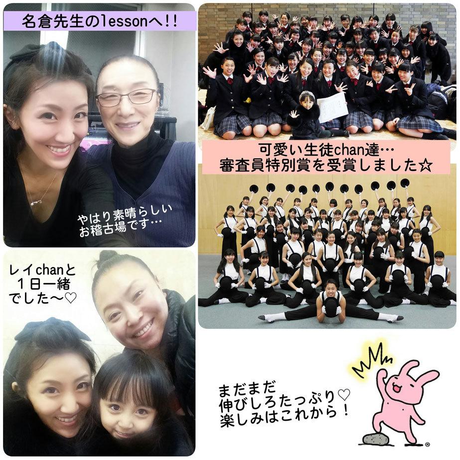 名倉先生のLesson!…そして生徒chan達、受賞!!_d0224894_00323447.jpg