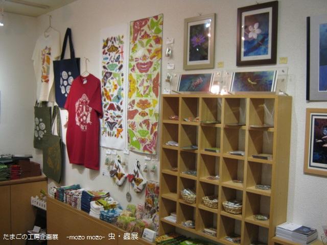 たまごの工房 企画展 「-mozo mozo-虫・蟲 展」 その2_e0134502_16232236.jpg
