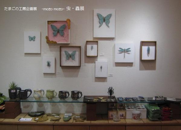 たまごの工房 企画展 「-mozo mozo-虫・蟲 展」 その2_e0134502_16235341.jpg