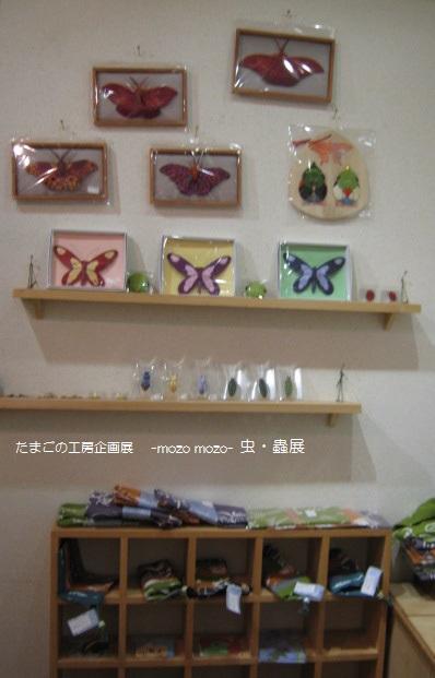 たまごの工房 企画展 「-mozo mozo-虫・蟲 展」 その2_e0134502_1624364.jpg