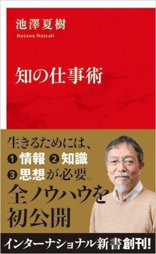 池澤夏樹著 『知の仕事術』を読む_b0074416_21533759.jpg