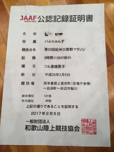 第22回紀州口熊野マラソン_a0260034_12265056.jpg