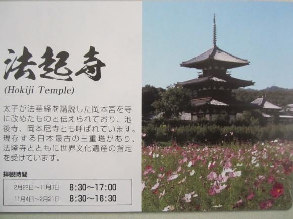 219 法起寺式の伽藍_a0237545_23513248.jpg