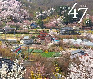 佐藤尚写真集「47 サトタビ」、3月3日発売!_c0142549_16194887.jpg