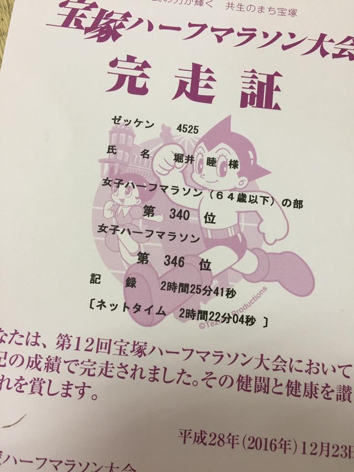 宝塚ハーフマラソン_b0058160_1825581.jpg