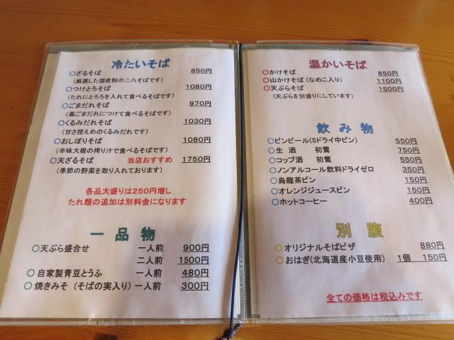 蕎麦の茶屋 丸山 ~ 湯の丸スキー場 @湯の山高原_f0236260_00344540.jpg