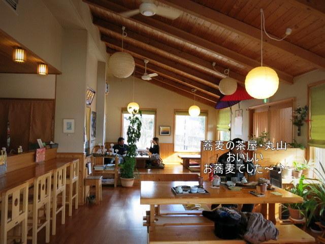 蕎麦の茶屋 丸山 ~ 湯の丸スキー場 @湯の山高原_f0236260_00485978.jpg