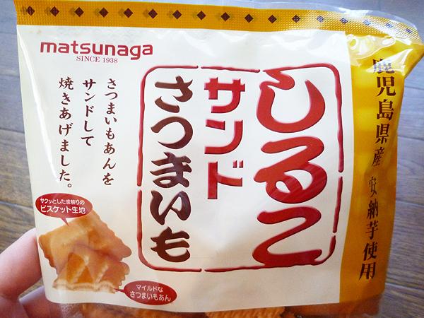 【松永製菓株式会社】しるこサンド さつまいも_c0152767_22490741.jpg