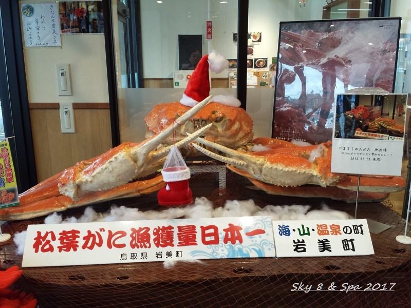 ◆ 2016最後の美食旅、その12 「道の駅 きなんせ岩美」へ  (2016年11月)_d0316868_22435298.jpg