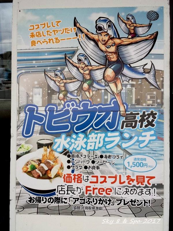 ◆ 2016最後の美食旅、その12 「道の駅 きなんせ岩美」へ  (2016年11月)_d0316868_22595497.jpg