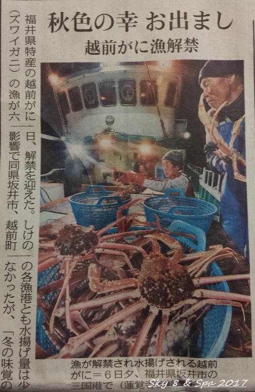 ◆ 2016最後の美食旅、その12 「道の駅 きなんせ岩美」へ  (2016年11月)_d0316868_239292.jpg
