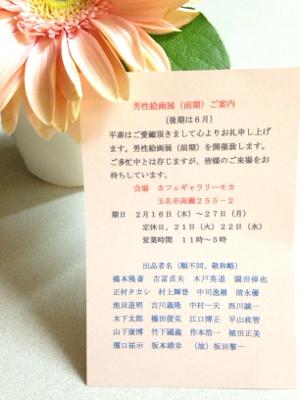 * お知らせ「男性絵画展」in  モカ *_e0290872_22061049.jpg