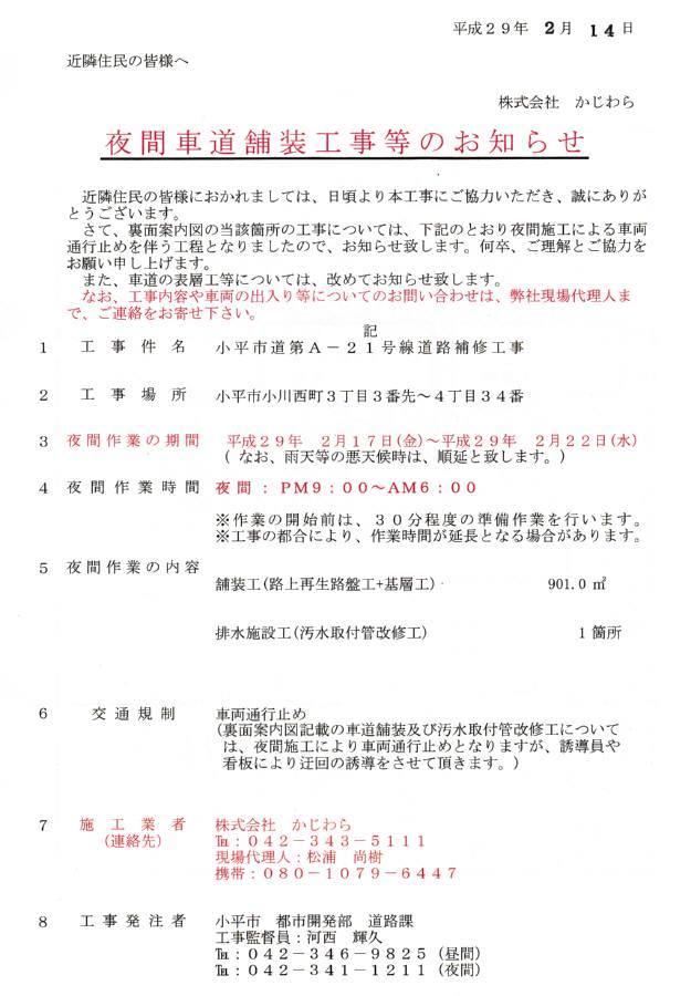 中宿通り夜間工事のお知らせ_f0059673_19154068.jpg