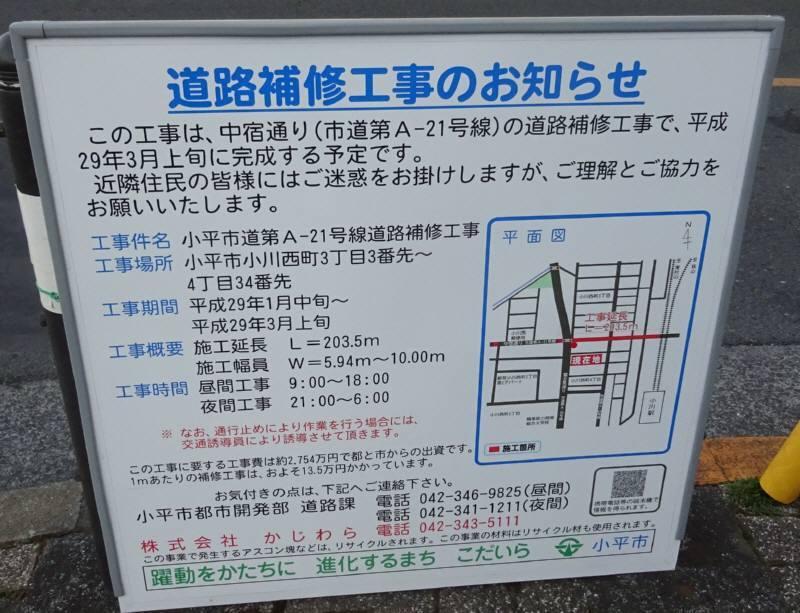 中宿通り夜間工事のお知らせ_f0059673_19160463.jpg