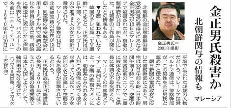 フリン氏辞任、金正男氏は暗殺?、国外で不穏な傾向_d0183174_09152034.jpg