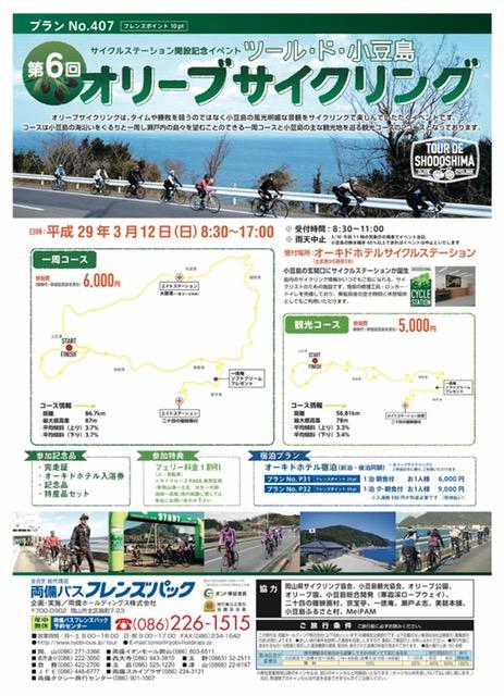 3/12 小豆島 オリーブサイクリング!_e0363689_20412100.jpg