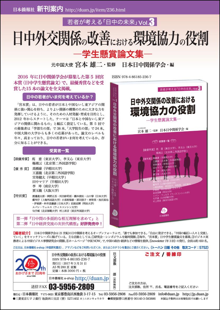 日本僑報社サイトに「宮本賞受賞論文特集ページ」を開設、よりアクセスしやすく_d0027795_11243046.jpg