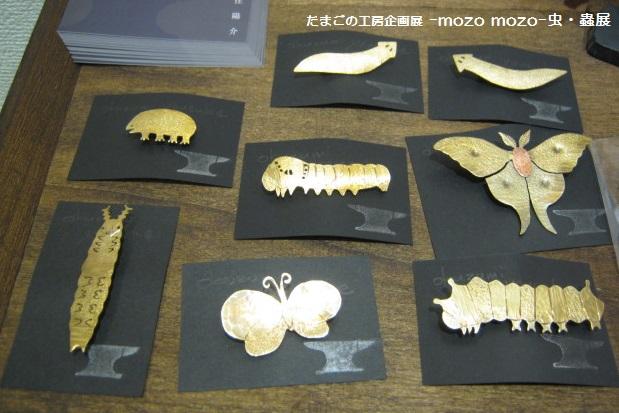 たまごの工房 企画展 「-mozo mozo-虫・蟲 展」 その3_e0134502_18151481.jpg