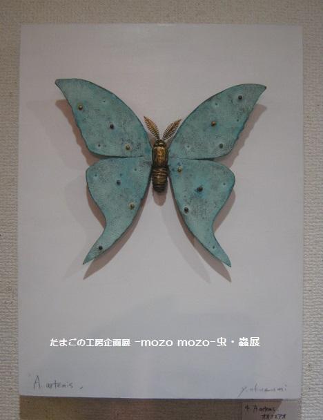 たまごの工房 企画展 「-mozo mozo-虫・蟲 展」 その3_e0134502_1841725.jpg