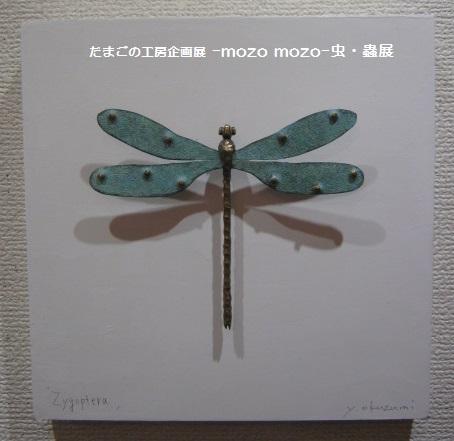 たまごの工房 企画展 「-mozo mozo-虫・蟲 展」 その3_e0134502_1872193.jpg