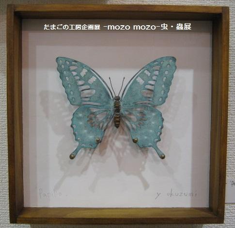 たまごの工房 企画展 「-mozo mozo-虫・蟲 展」 その3_e0134502_189818.jpg