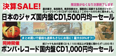 ボンバ・レコード・ショッピングで決算セールがスタート!_b0184818_17573051.png