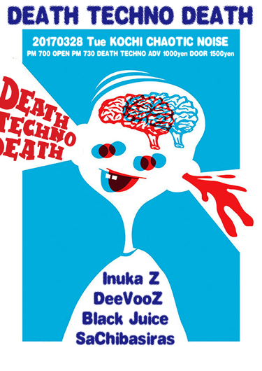 DEATH TECHNO DEATH!!_f0004730_17242983.jpg
