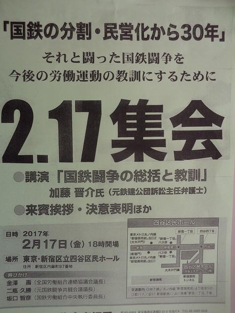今日は朝も夜も  「東京総行動」の日_b0050651_8362180.jpg