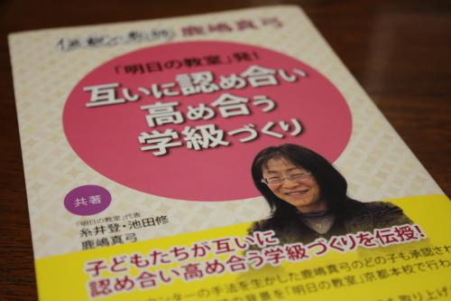 2月16日 「伝説の教師 鹿島真弓」発売開始!_a0023466_22594186.jpg