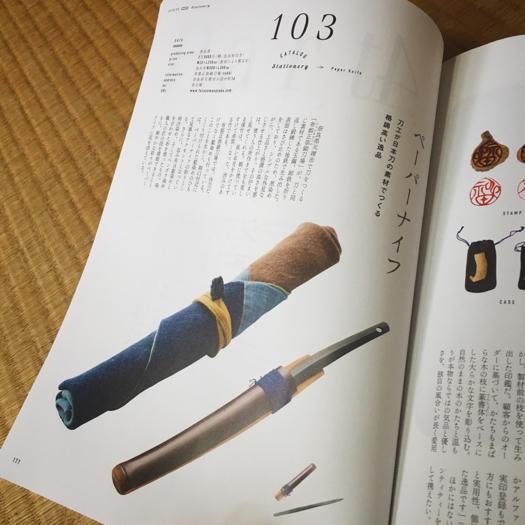 目利きが選んだニッポンの逸品_a0168068_23220391.jpg