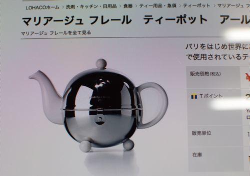 紅茶がバブル_c0185674_18190176.jpg