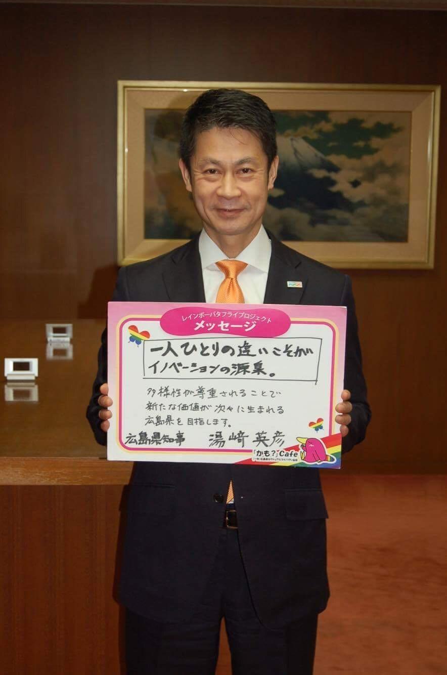 広島県知事がメッセージ!_c0345785_22225190.jpg